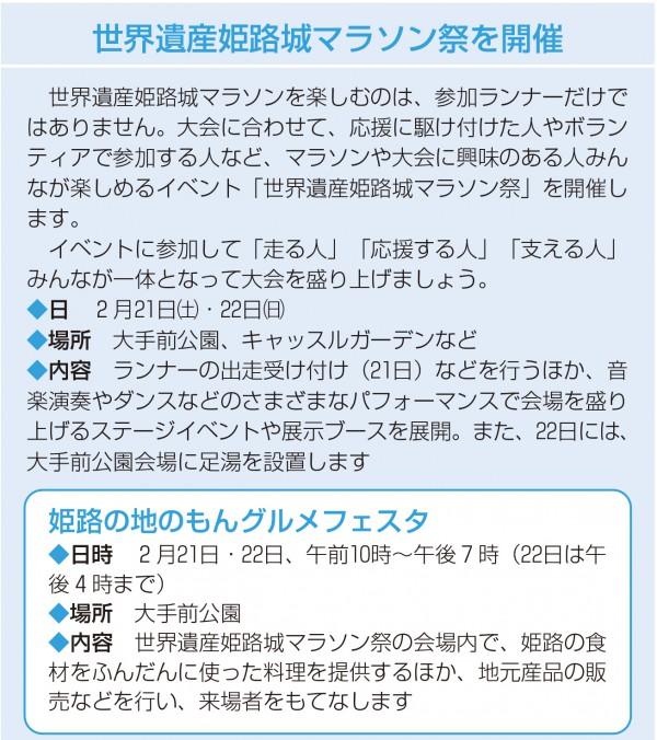 広報ひめじ2015年2月号
