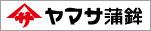 ヤマサ蒲鉾株式会社