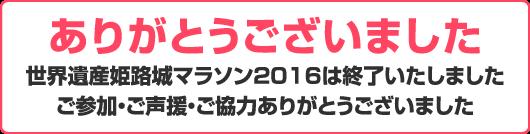 2/28 世界遺産姫路城マラソン2016は終了いたしました。ご参加・ご声援・ご協力ありがとうございました。