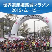 世界遺産姫路城マラソン2015 ムービー