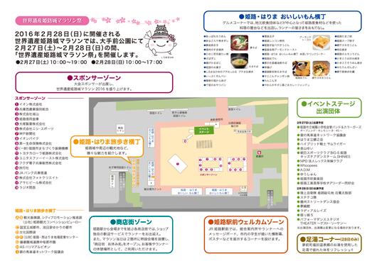 世界遺産姫路城マラソン祭