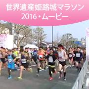 世界遺産姫路城マラソン2016・ムービー