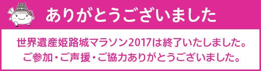 ありがとうございました 世界遺産姫路城マラソン2017は終了いたしました。ご参加・ご声援・ご協力ありがとうございました。