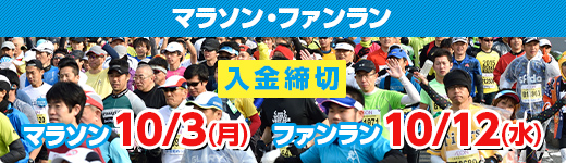 マラソン・ファンラン入金締切 マラソン10/3(月) ファンラン10/12(水)