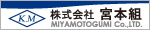 株式会社宮本組