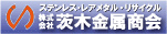 株式会社茨木金属商会