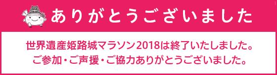 世界遺産姫路城マラソン2018は終了いたしました。ご参加・ご声援・ご協力ありがとうございました。