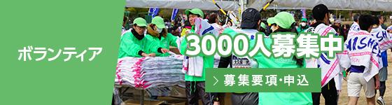 ボランティア3000人募集中