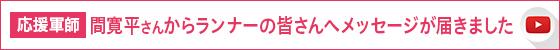 応援軍師間寛平さんからランナーの皆さんへメッセージが届きました