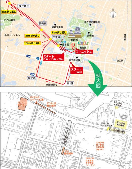 世界遺産姫路城マラソン2018ファンランコース