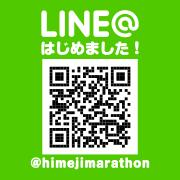 LINE@始めました!@himejimarathon