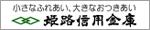 姫路信用金庫