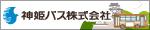 神姫バス株式会社