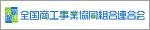 全国商工事業協同組合連合会
