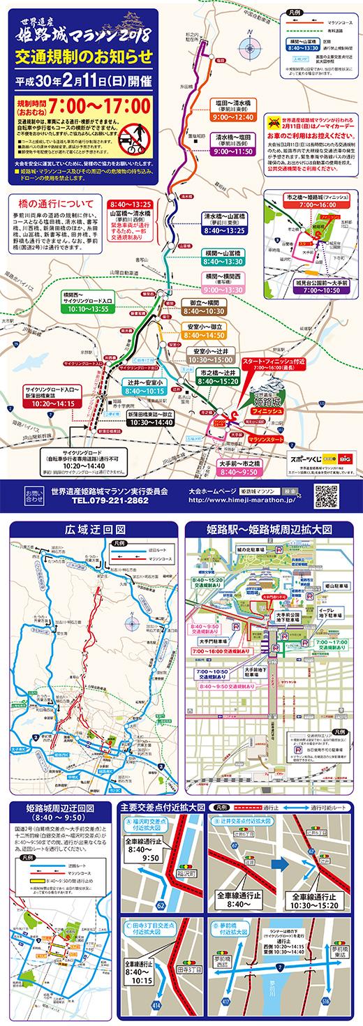 世界遺産姫路城マラソン2018コース