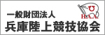 一般財団法人 兵庫陸上競技協会