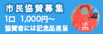 市民協賛募集 7/12~ 1口  1,000円~ 協賛者には記念品進呈