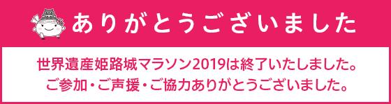 世界遺産姫路城マラソン2019は終了いたしました。ご参加・ご声援・ご協力ありがとうございました。
