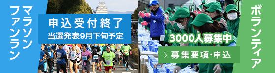 マラソン・ファンラン・ボランティア募集中