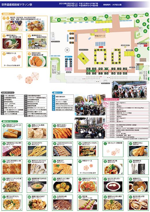世界遺産姫路城マラソン祭マップPDFダウンロード