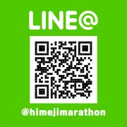 LINE@ @himejimarathon