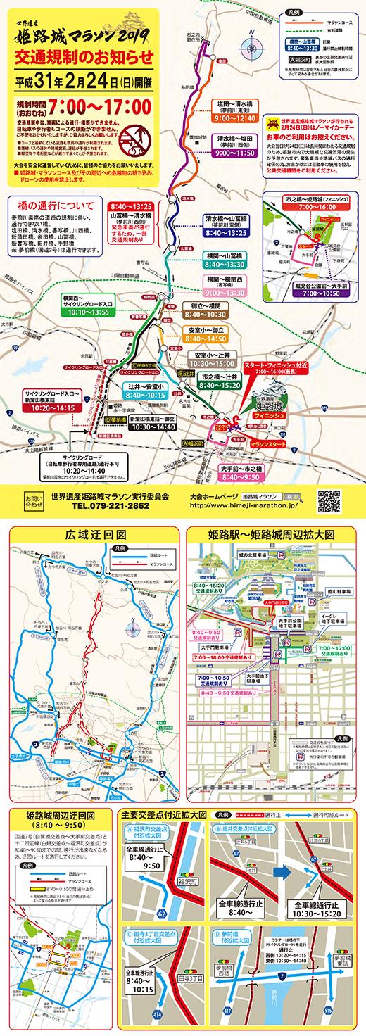 世界遺産姫路城マラソン2019コース