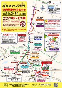 世界遺産姫路城マラソン2019 交通規制のお知らせ