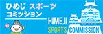ひめじスポーツコミッション