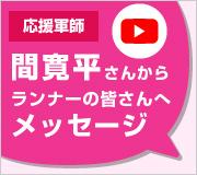 応援軍師 間寛平さんからランナーの皆さんにメッセージ