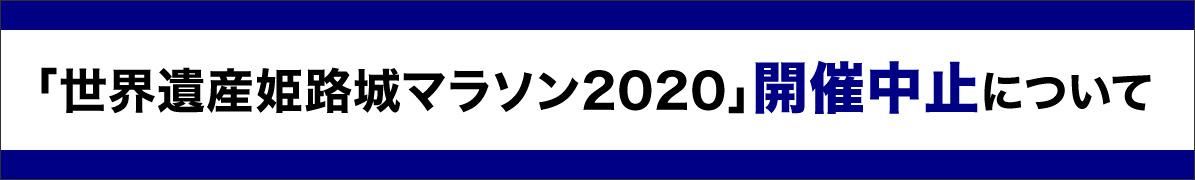 「世界遺産姫路城マラソン2020」開催中止について