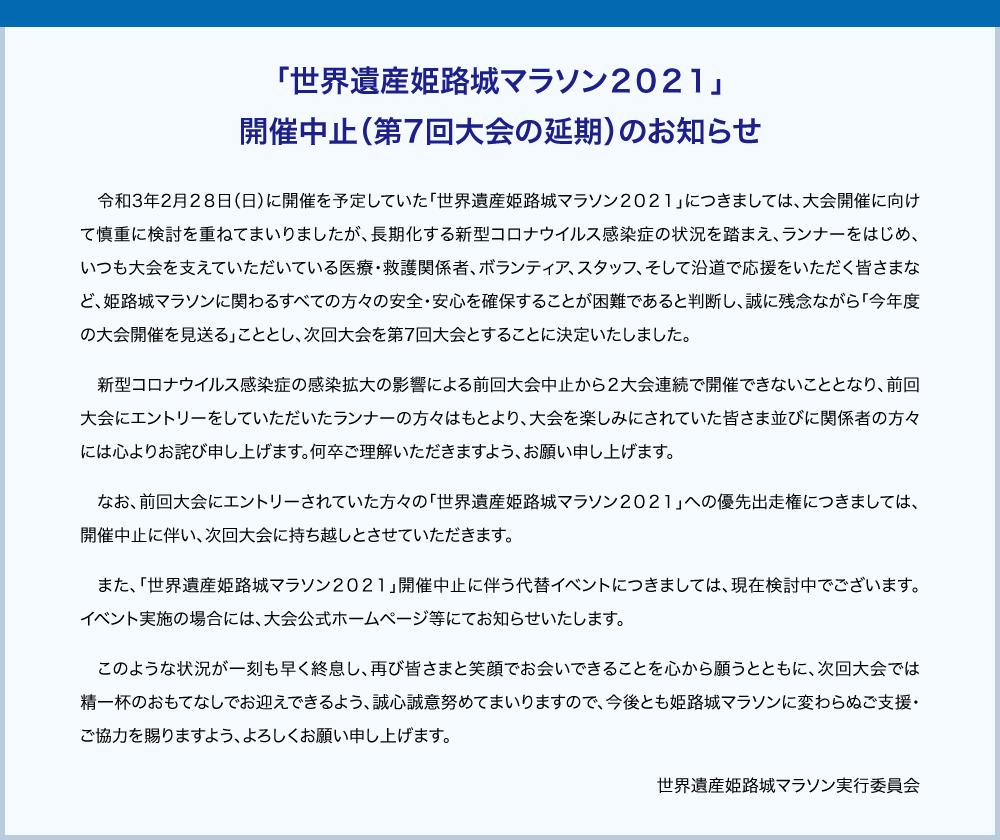 「世界遺産姫路城マラソン2021」開催中止(第7回大会の延期)のお知らせ
