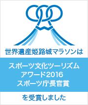 世界遺産姫路城マラソンはスポーツ文化ツーリズムアワード2016スポーツ庁長官賞を受賞しました