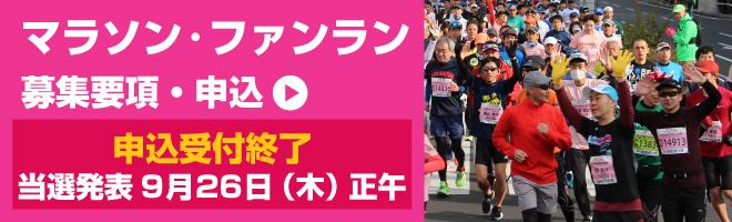 マラソン・ファンラン募集要項/申込
