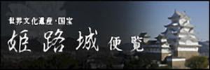 世界文化遺産・国宝 姫路城便覧