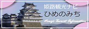 姫路観光ナビ ひめのみち