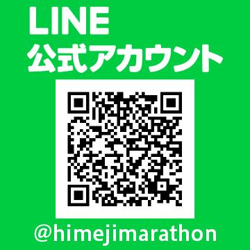 姫路マラソン公式LINE