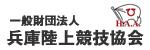 兵庫陸上競技協会